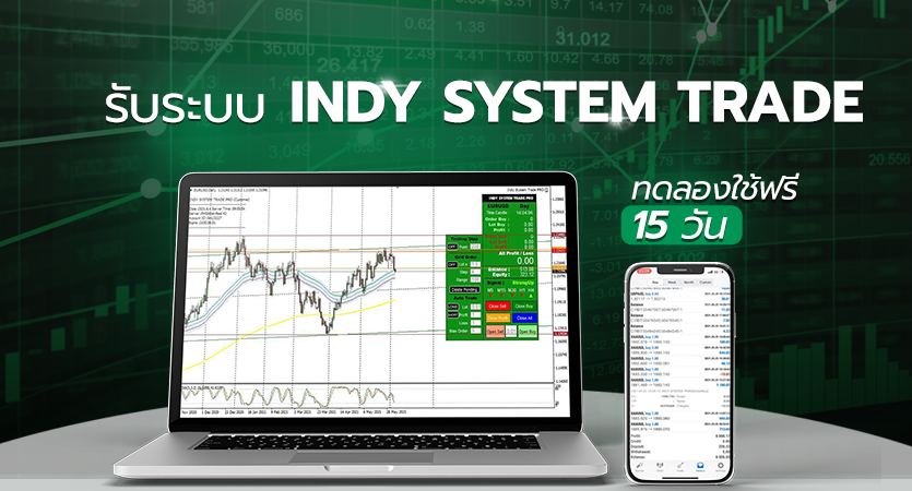Indy System Trade Free